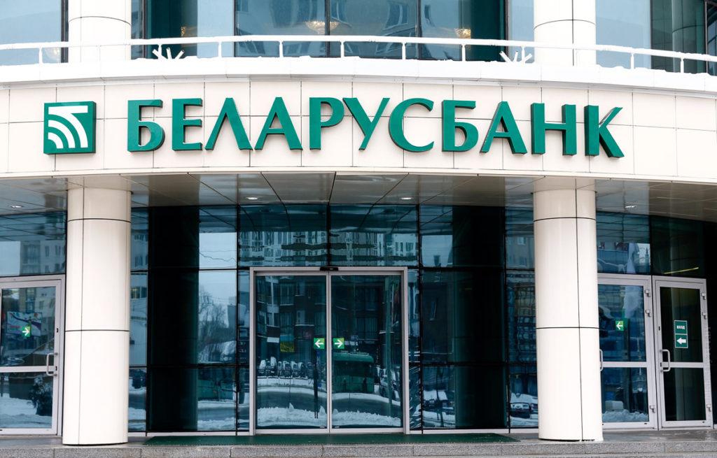 Беларусбанк упростил выдачу кредитов в интернете