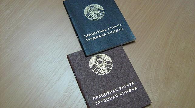 В Беларуси отменили необходимость проставлять печать в трудовых книжках работников
