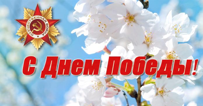 Уважаемые жители Вороновщины! Дорогие ветераны! Сердечно поздравляем вас с Днем Победы.