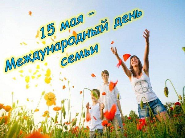 Уважаемые жители Вороновского района! Примите искренние поздравления с Днем семьи!