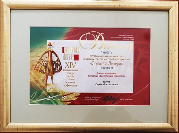 «Воранаўская газета» стала лауреатом XIV Национального конкурса печатных средств массовой информации «Золотая Литера».