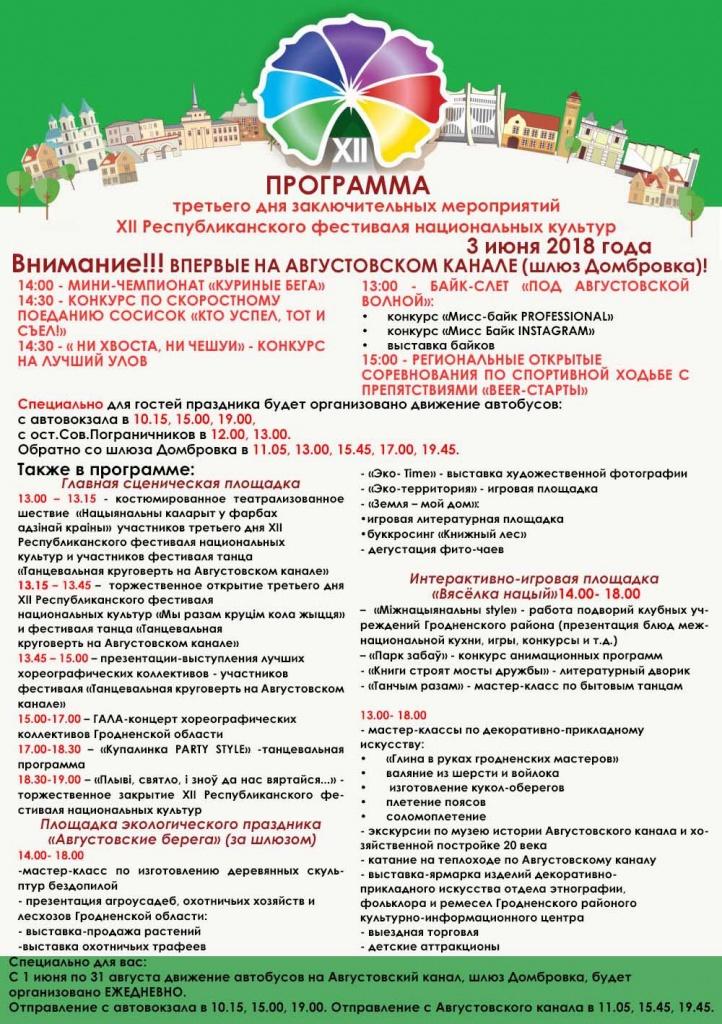 Программа заключительного дня мероприятий фестиваля национальных культур