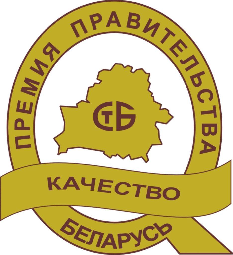 Четыре гродненских компании удостоены премии правительства Беларуси за достижения в области качества