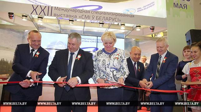 XХII Международная специализированная выставка «СМІ ў Беларусі» начала работу