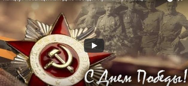 Торжественный концерт, посвященный Дню Победы. Прямая трансляция из Гродненского областного драмтеатра