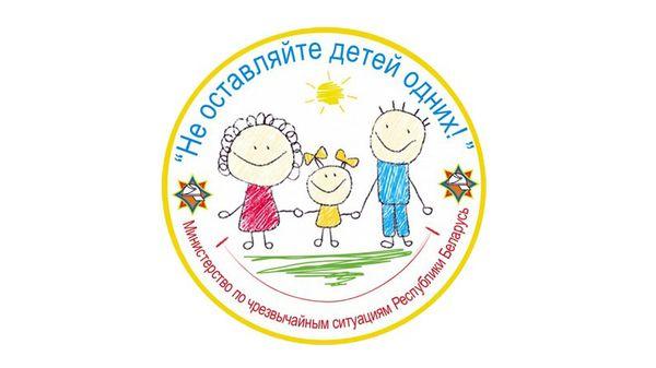 «Не оставляйте детей одних!»