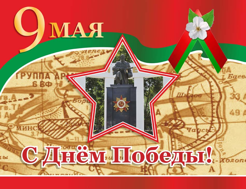 Дорогие соотечественники! Примите сердечные поздравления с Днем Победы!