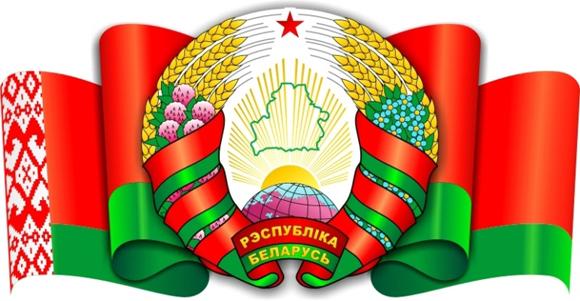 Поздравление Президента с Днем Государственного герба и Государственного флага Беларуси