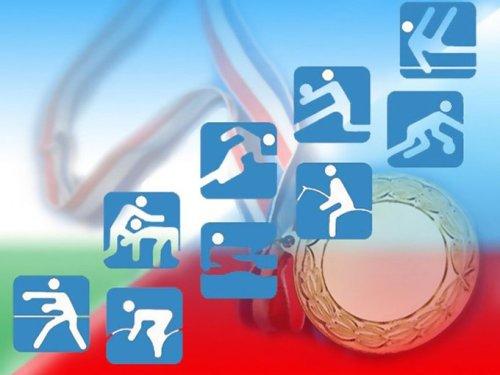 С Днем работников физической культуры и спорта
