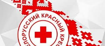 8 июня в Пресс-центре Дома прессы состоялась пресс-конференция, посвященная деятельности Белорусского Общества Красного Креста и реализации соглашения о сотрудничестве между БОКК и Министерством информации Республики Беларусь.