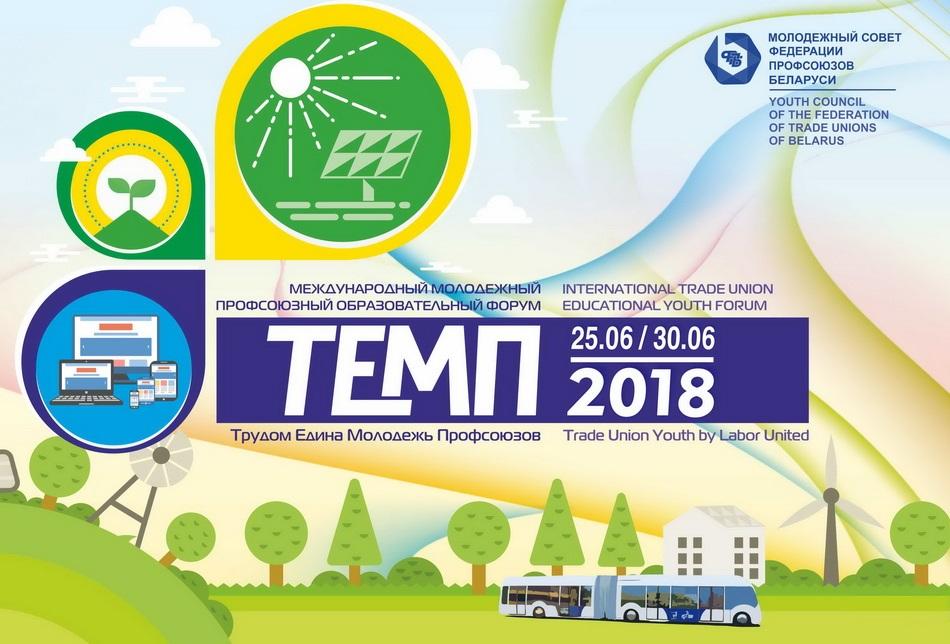 Участники международного молодежного профсоюзного форума «ТЕМП-2018» посетят Гродненскую область