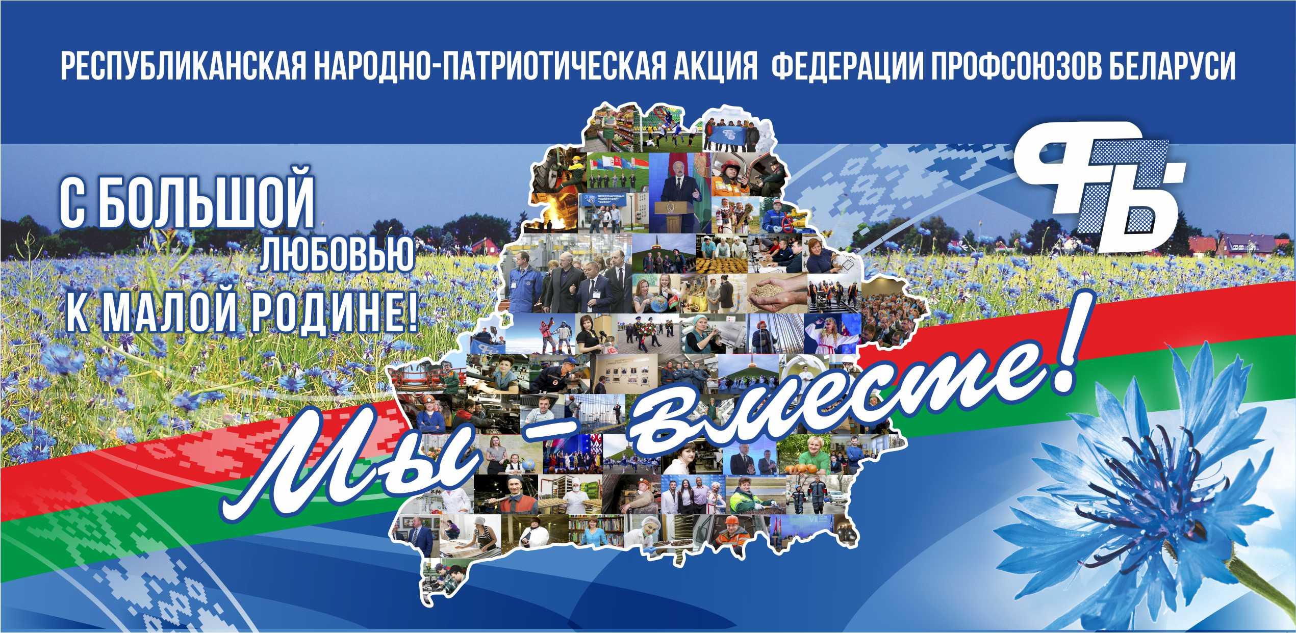 Профсоюзную акцию «Мы – вместе!» на Гродненщине посвятят Году малой родины