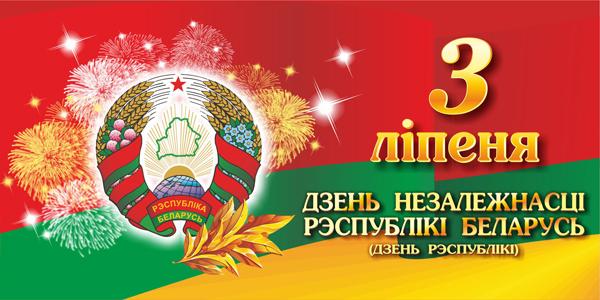 ПРОГРАММА праздничных мероприятий, посвященных Дню Независимости Республики Беларусь «Светлы дзень вызвалення твайго, Беларусь!»