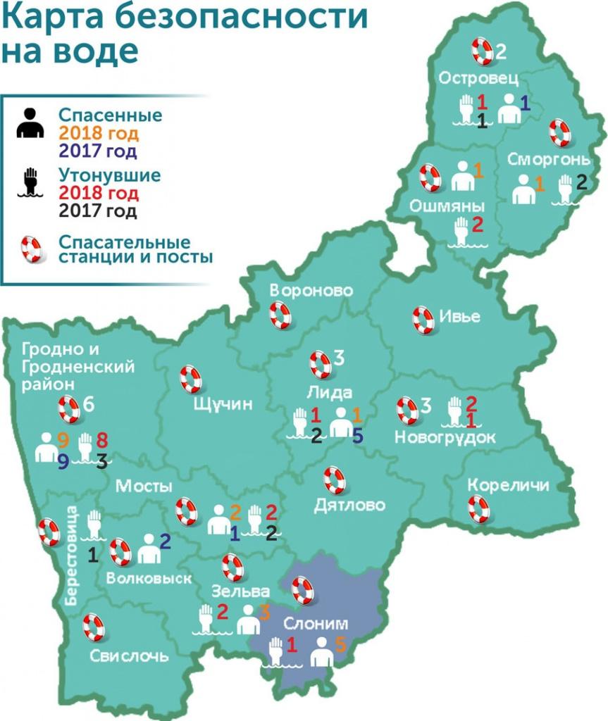 Карта безопасности на воде