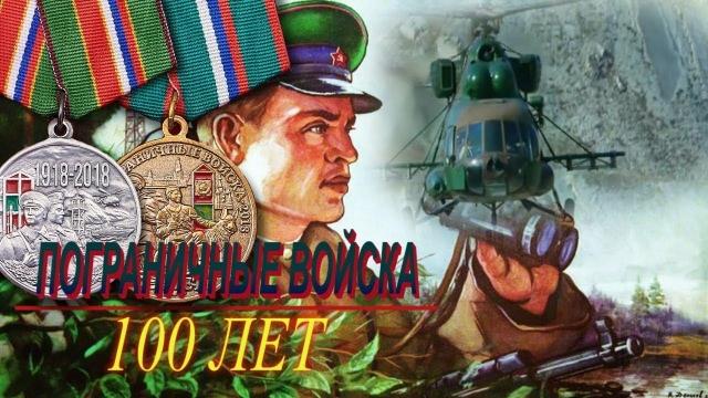 Эстафета к 100-летию пограничных войск пройдет в Вороново