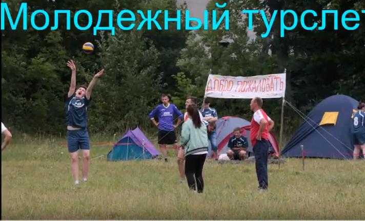 В агрогородке Погородно проходит районный молодежный туристический слет (Видео)