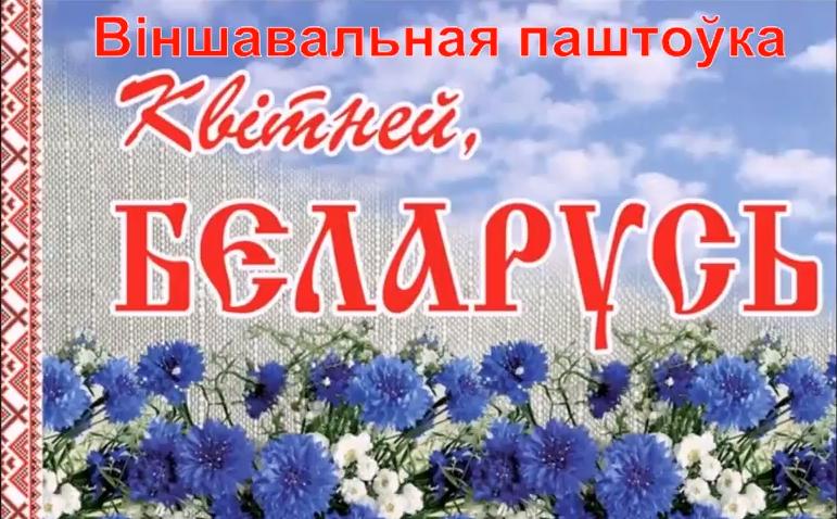Поздравляем любимую Беларусь с Днем Независимости (Видео)