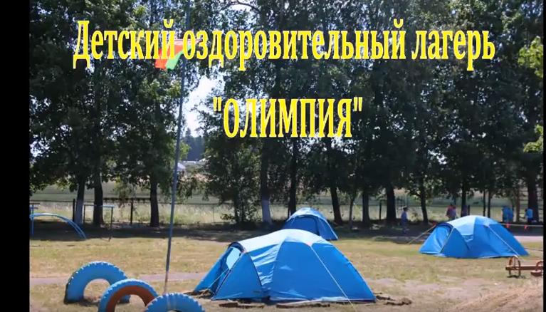 Лагерь «Олимпия» работал в Беняконской школе (Видео)