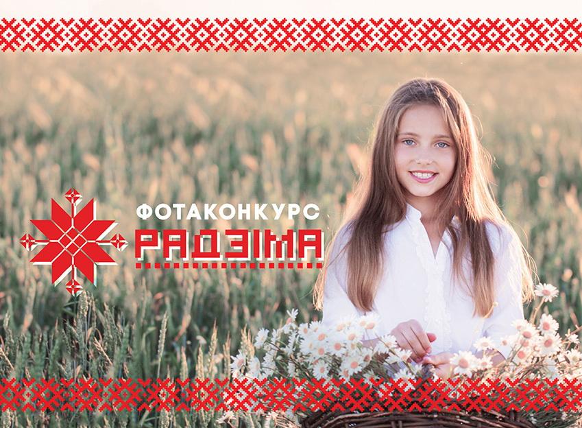 Народный фотоконкурс «Радзіма» объявила Федерация профсоюзов Беларуси