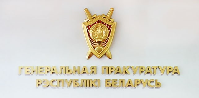 Органы прокуратуры и КГК Гродненской области выявили нарушения в сфере владельческого надзора