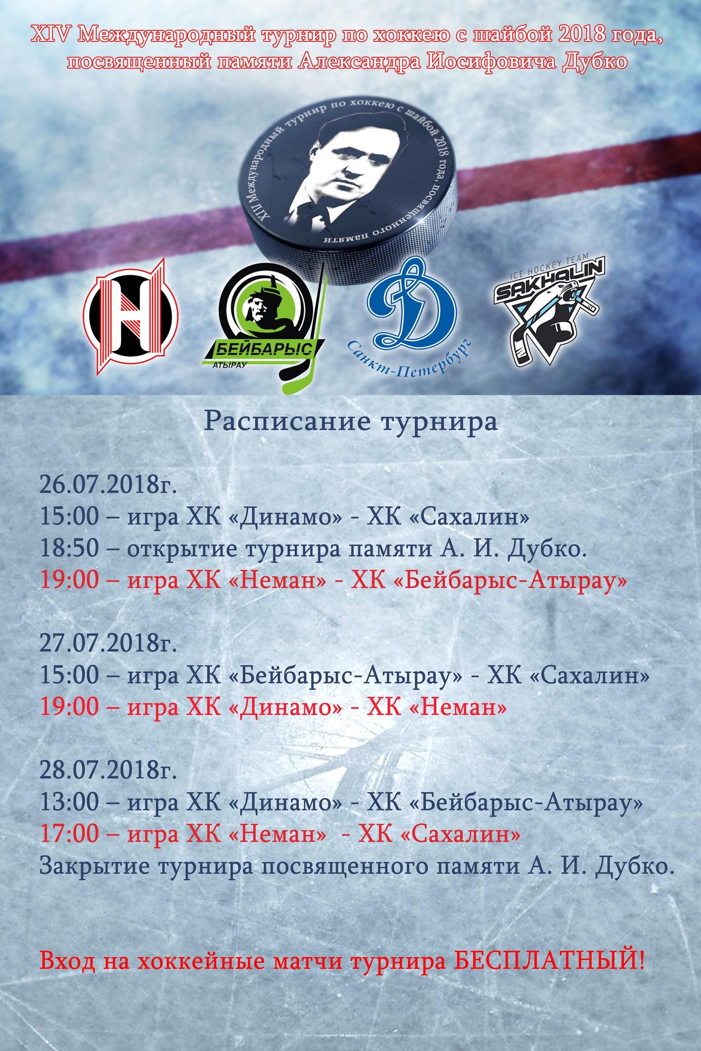 Международный турнир по хоккею, посвященный памяти Александра Иосифовича Дубко пройдет в Гродно