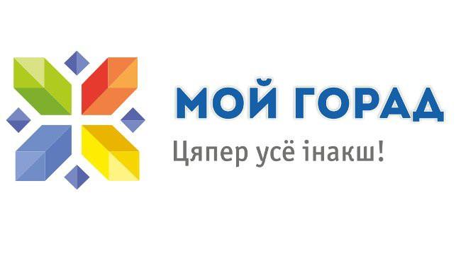 Портал «Мой горад» начал работать в Берестовице, Вороново, Зельве и Кореличах