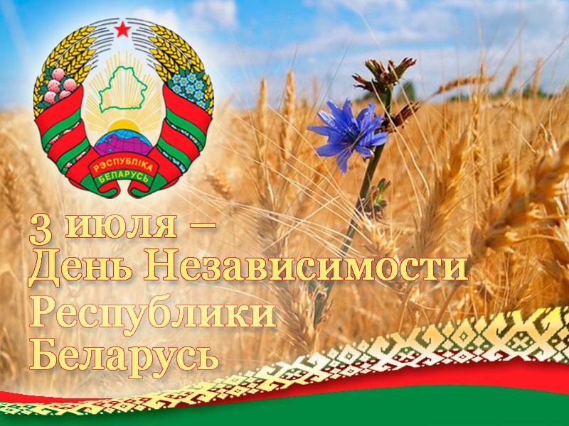 Дорогие ветераны! Уважаемые жители Вороновщины! Примите искренние поздравления  с Днем Независимости  Республики Беларусь!