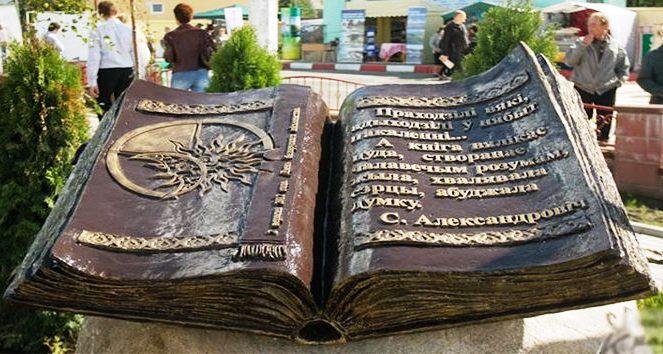 Слоним начинает готовиться ко Дню белорусской письменности