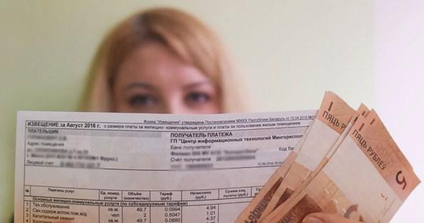 В Минжилкомхозе рассказали, как изменится порядок оплаты жилищно-коммунальных услуг
