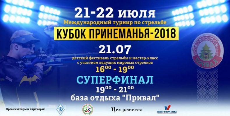 Спортсмены из четырех стран приедут в Гродно на турнир по пулевой стрельбе