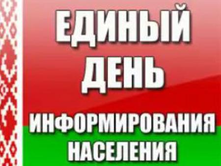 19 июля на Вороновщине пройдет Единый день информирования