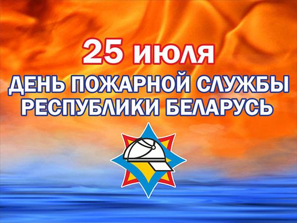 25 июля — День пожарной службы Беларуси