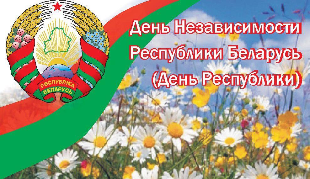 С Днем Независимости Республики Беларусь! Поздравление областного и Гродненского городского исполнительных комитетов, областного и Гродненского городского Советов депутатов