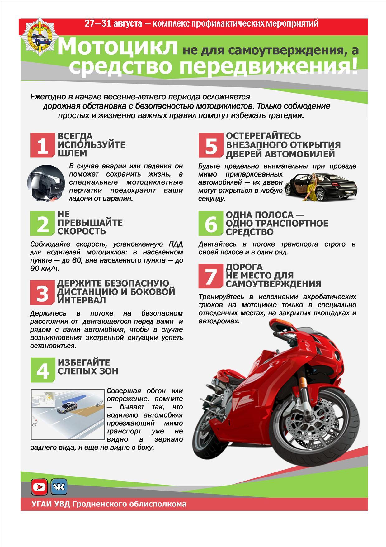 Мотоциклистам и велосипедистам особое внимание