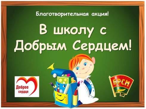 На школьных ярмарках будут работать пункты сбора канцелярских товаров для детей из детских домов