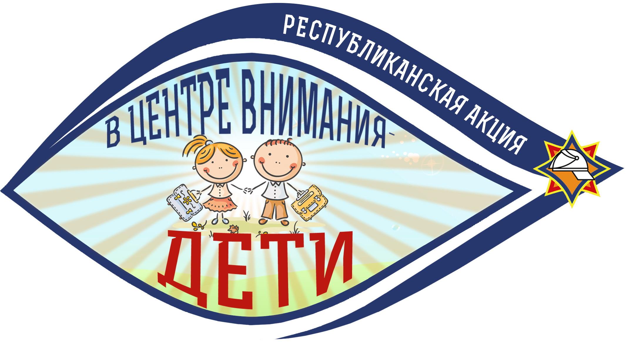 На Гродненщине стартует акция МЧС «В центре внимания – дети»