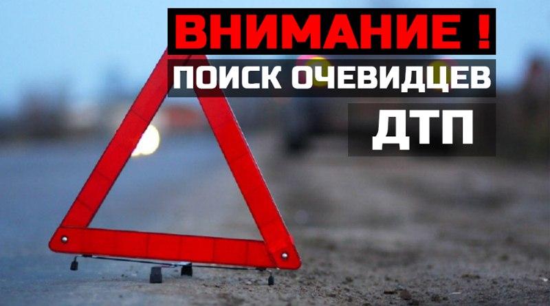 GAI-ishhet-ochevidcev-DTP.-Voditel-sbil-devochku-i-skrylsya