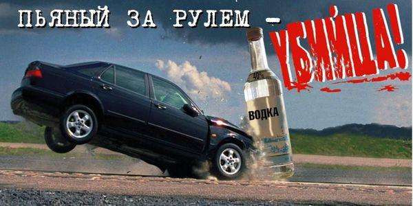 ГАИ напоминает: пьяному за рулем не место!