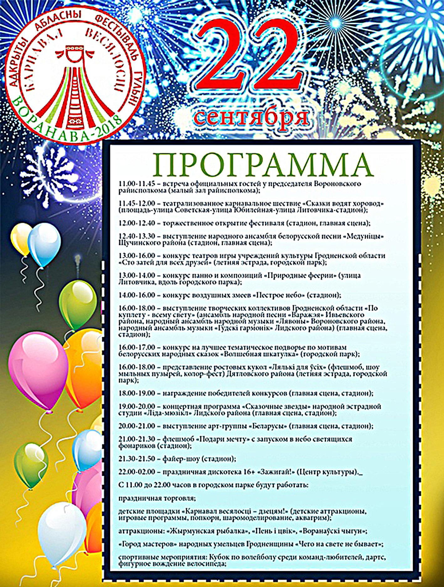 Вороново приглашает на областной открытый фестиваль игры «Карнавал весялосці»