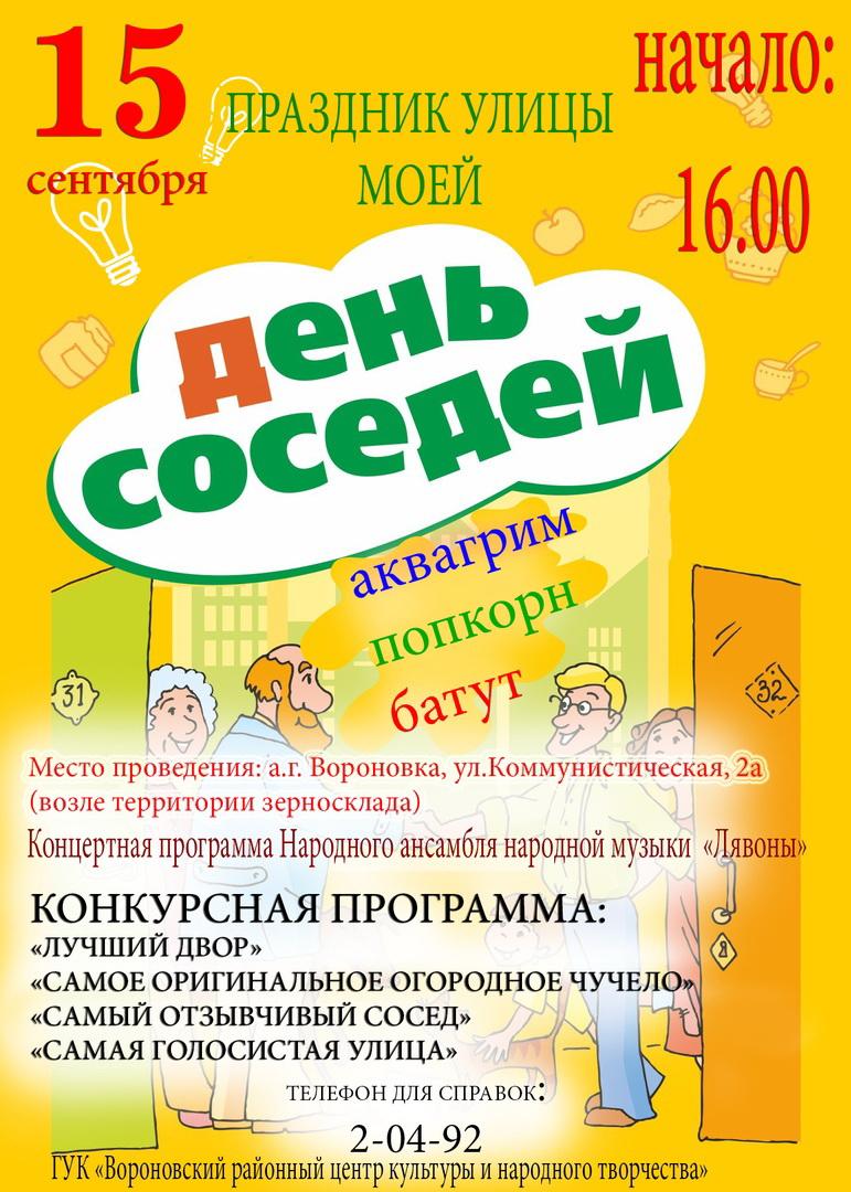 Агрогородок Вороновка приглашает на праздник