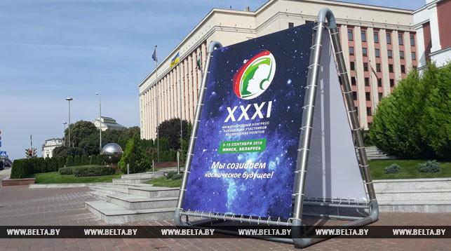 Международный космический конгресс-2018 открывается в Минске