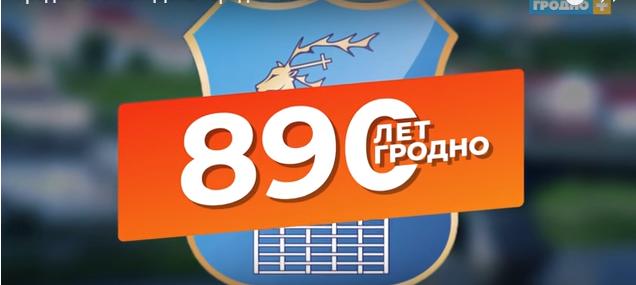 Гродно 890 лет (часть 2 видео)