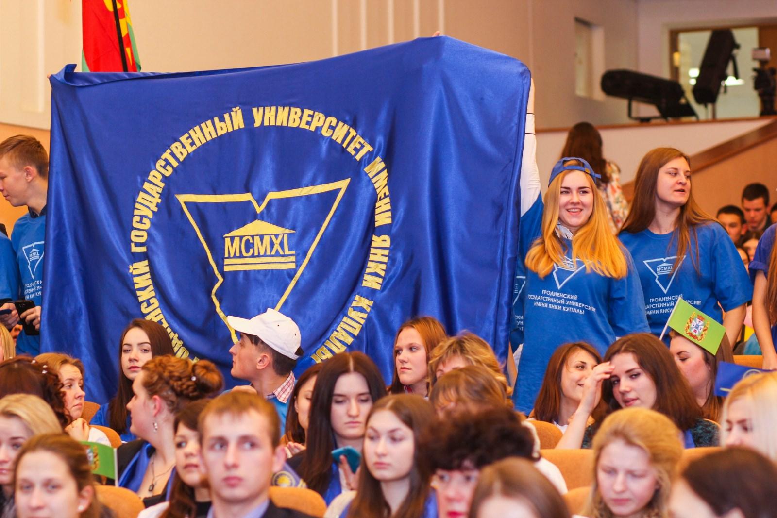 Благотворительный международный форум «Студенческие встречи – 2018» состоится в ГрГУ имени Янки Купалы