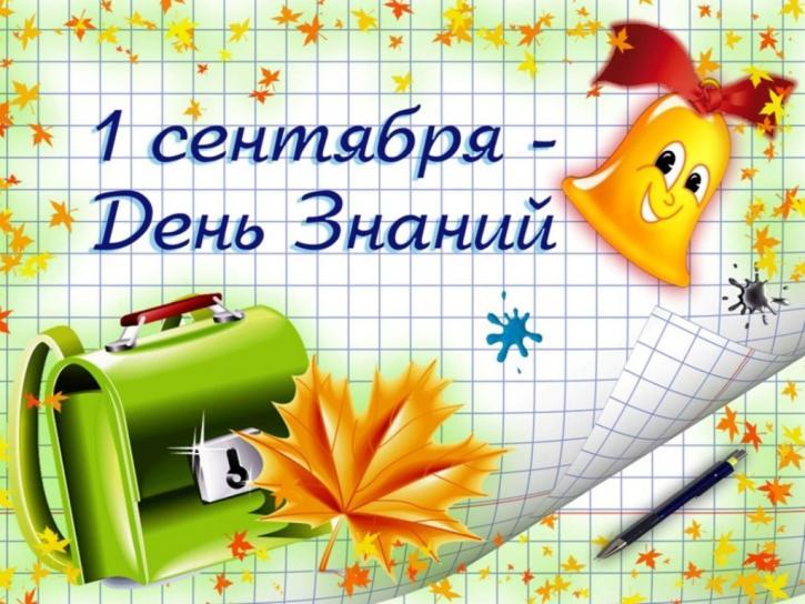 Дорогие ученики, родители и педагоги! Примите сердечные поздравления с Днем знаний  и началом нового учебного года!