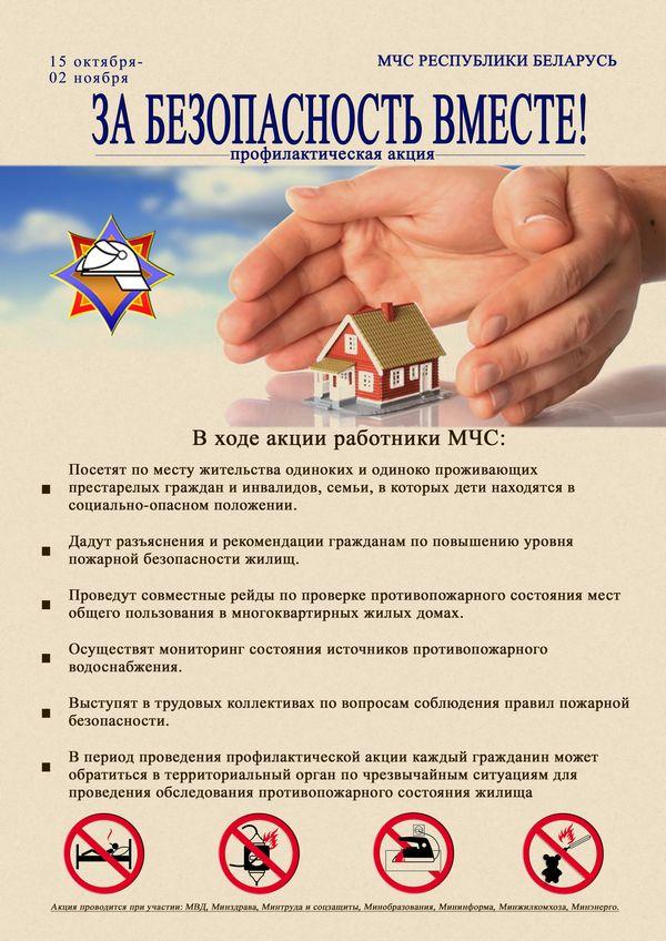 С 15 октября по 2 ноября проводится республиканская акция по предупреждению пожаров и гибели людей от них в жилищном фонде «За безопасность вместе!»