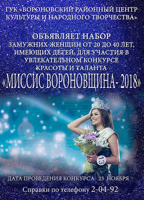 Объявлена дата проведения конкурса «Миссис Вороновщина-2018»