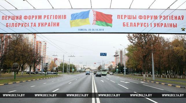 Форум регионов Беларуси и Украины открывается в Гомеле