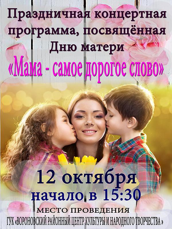 Концертная программа ко Дню матери пройдет в Вороновском центре культуры и народного творчества