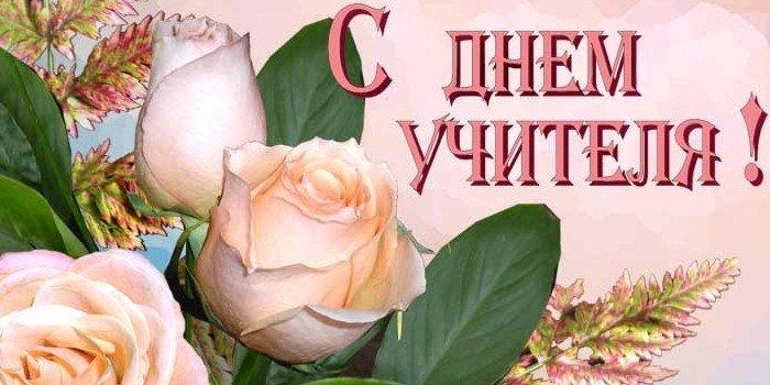 Поздравление Президента Беларуси с Днем учителя