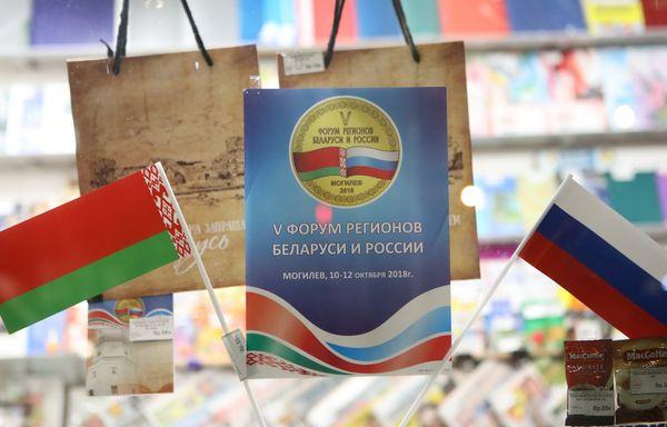 Тема недели: V Форум регионов Беларуси и России
